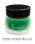 ストーリア顔料インク
