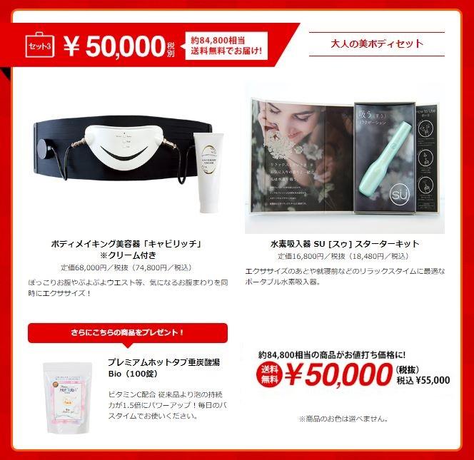 WINTER BAG 2020 大人の美ボディセット!(キャビリッチ ・水素吸入・ホットタブBio)
