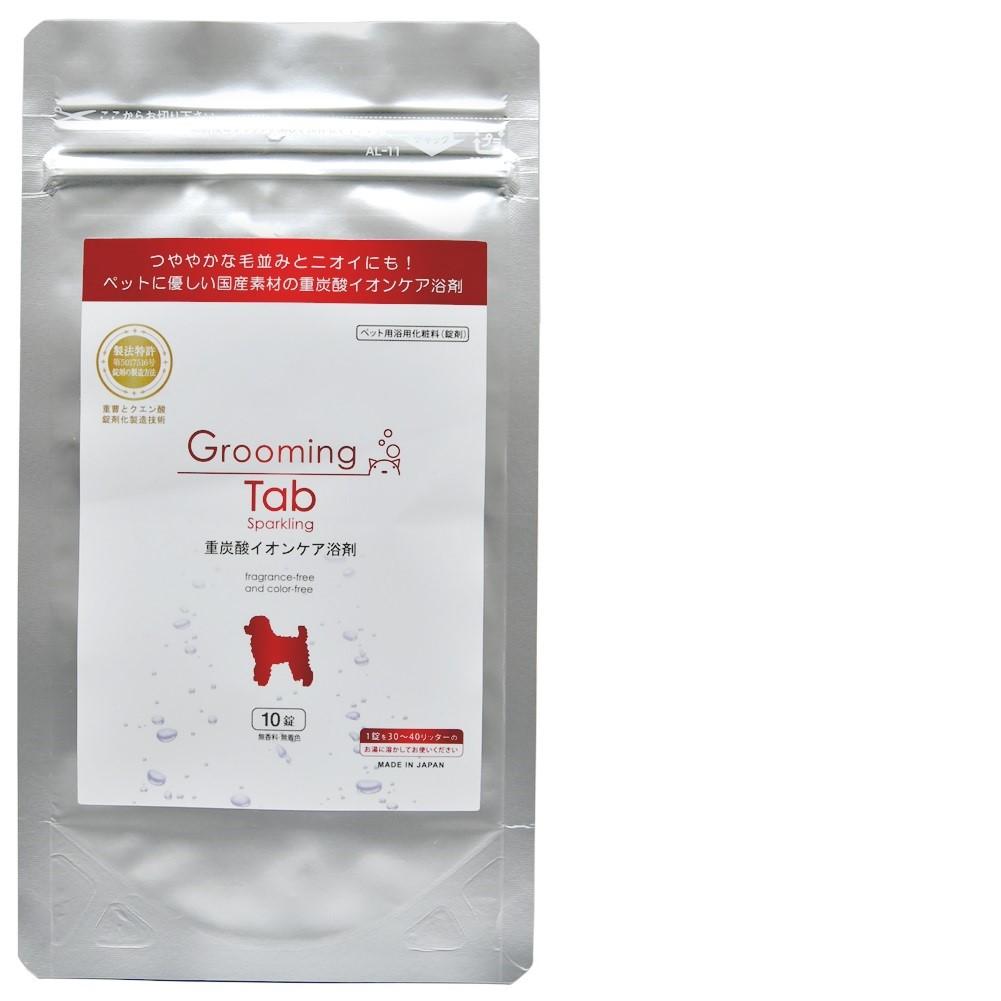 【アウトレット】10錠×11袋(110錠)セット ペット用入浴剤 グルーミングタブ 送料無料