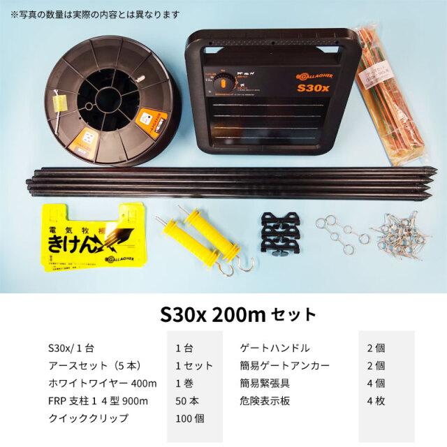 S30x200mセット