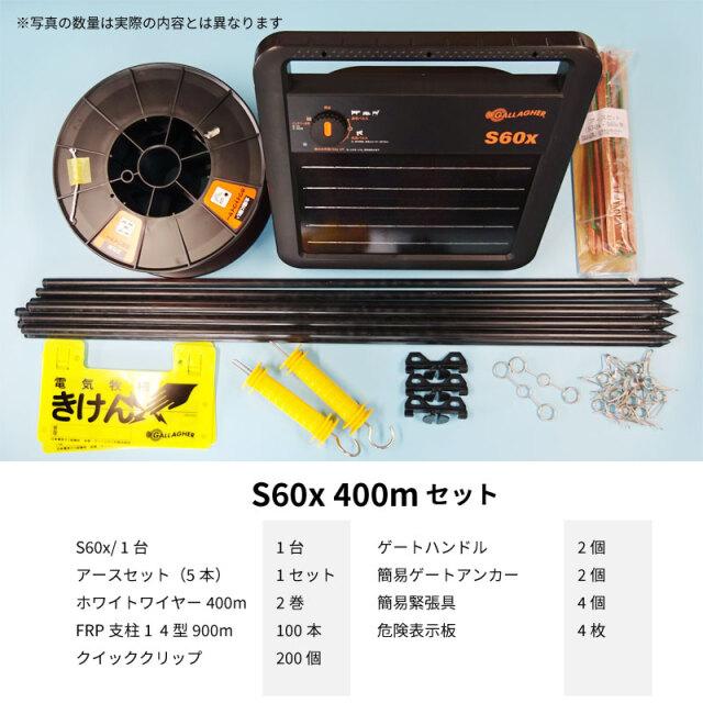 S60x400mセット