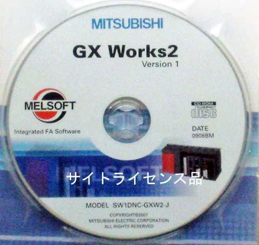 GX Works2 サイトライセンス品