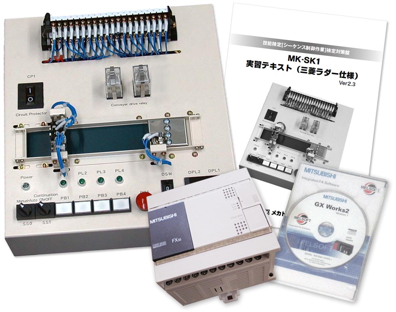 技能検定[シーケンス制御作業]検定対策盤フルセット(GX Works2版)