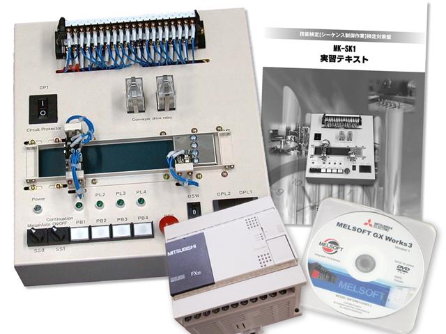 技能検定[シーケンス制御作業]検定対策盤(検定用フルセット)GX Works3版