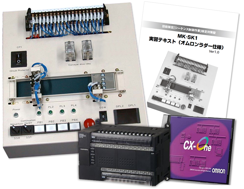 技能検定[シーケンス制御作業]検定対策盤フルセット(オムロンCX-One Lite版)