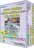 シーケンサ学習ソフト 位置決め編