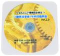 機械保全(機械系)実技試験対策