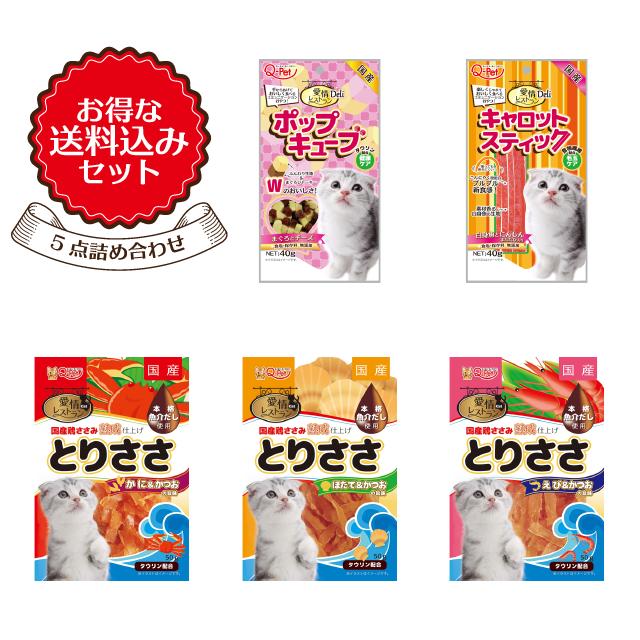 2019ねこちゃん大満足セット【送料込み!ゆうパケット便でお届け】