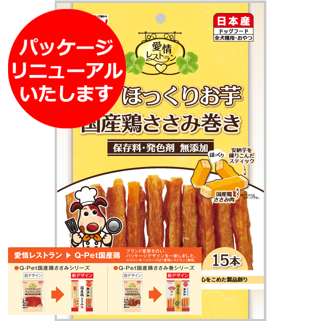 愛情レストラン ほっくりお芋国産鶏ささみ巻き15本