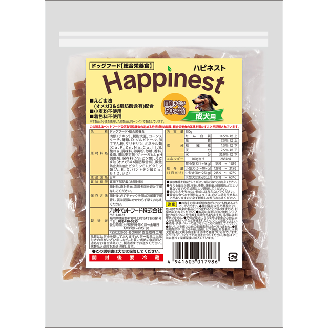 総合栄養食ハピネスト(成犬用)150g【14袋以上ご購入で320円引き】【28袋ご購入で1,640円引き】
