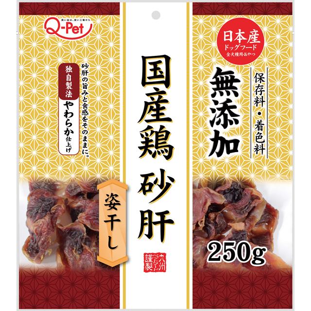Q-Pet国産鶏砂肝姿干し250g