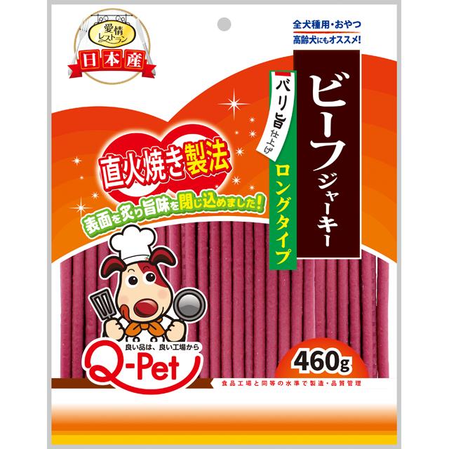 愛情レストラン直火焼きビーフジャーキーロングタイプ460g