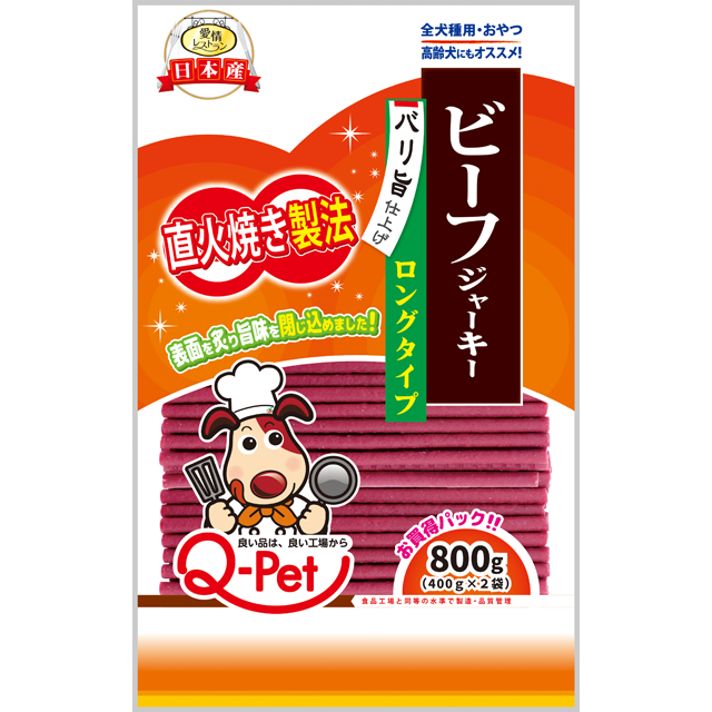 愛情レストラン直火焼きビーフジャーキーロングタイプ800g(400g×2)