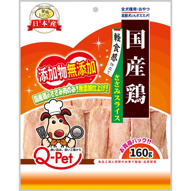 愛情レストラン国産鶏ささみスライス160g