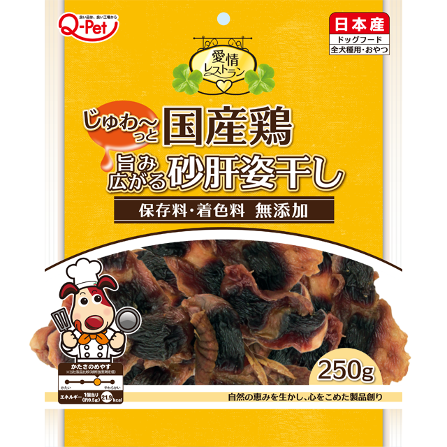 愛情レストラン国産鶏砂肝姿干し250g