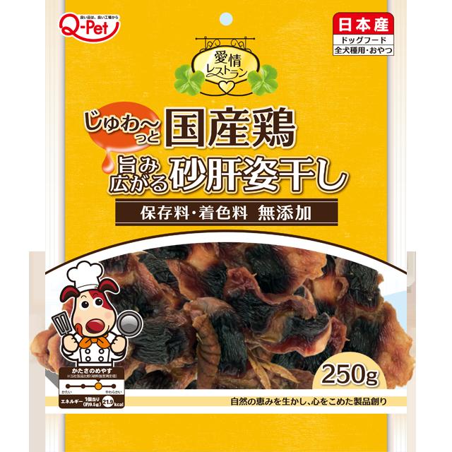 愛情レストラン 国産鶏砂肝姿干し250g