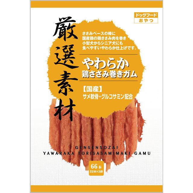 厳選素材やわらか鶏ささみ巻きガム66本 (22本×3)