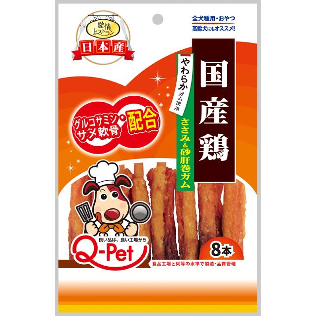 愛情レストラン国産鶏ささみ&砂肝巻きやわらかガム8本