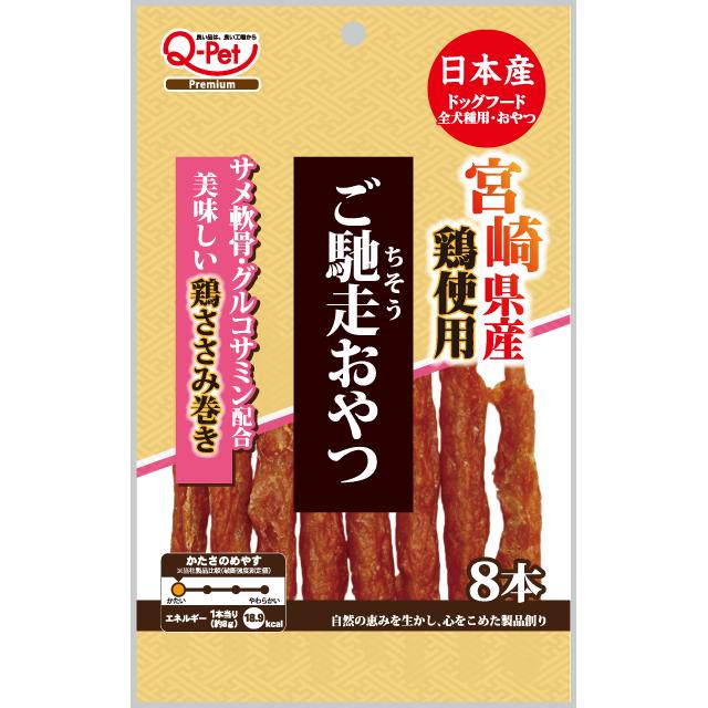 ご馳走おやつ 宮崎県産鶏ささみ巻き8本