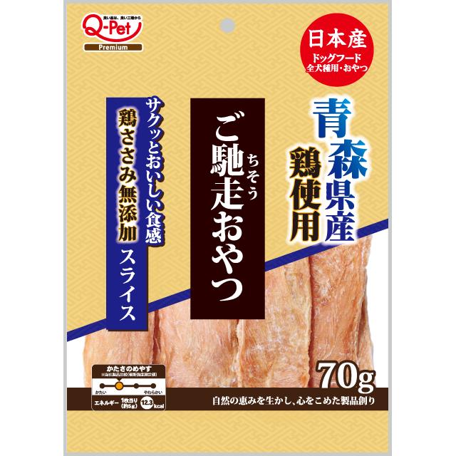 ご馳走おやつ 青森県産鶏ささみ無添加スライス70g