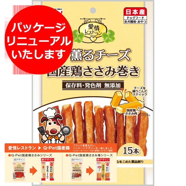 愛情レストラン 薫るチーズ国産鶏ささみ巻き15本
