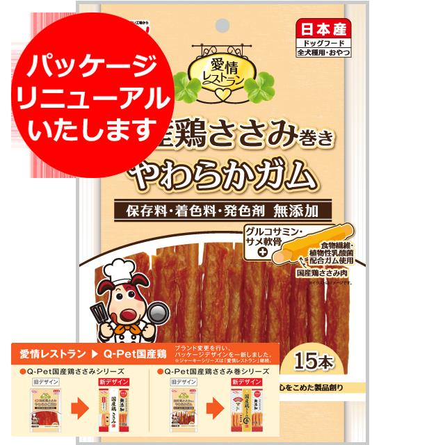 愛情レストラン 国産鶏ささみ巻きやわらかガム15本