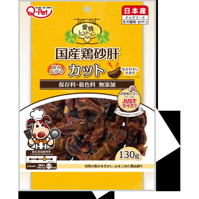 愛情レストラン 国産鶏砂肝旨み広がるカット130g