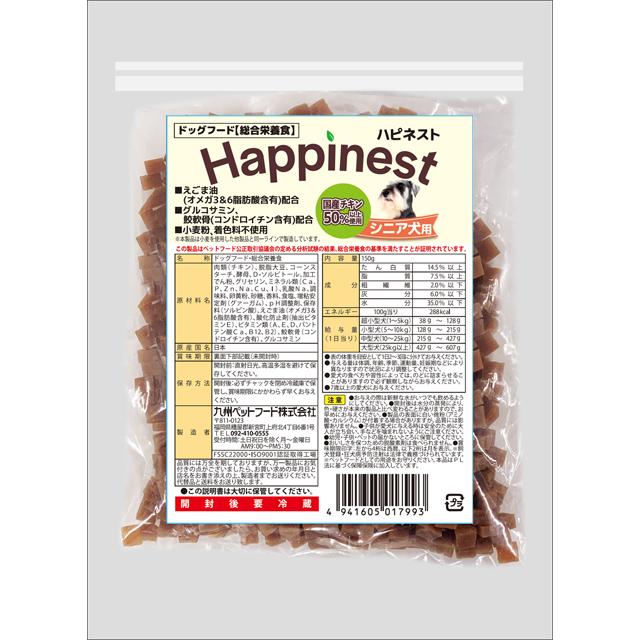 総合栄養食ハピネスト(高齢犬用)150g【14袋以上ご購入で320円引き】【28袋ご購入で1,640円引き】