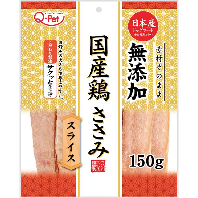 Q-Pet国産鶏ささみスライス150g