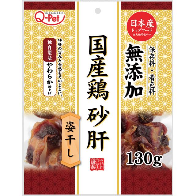 Q-Pet国産鶏砂肝姿干し130g