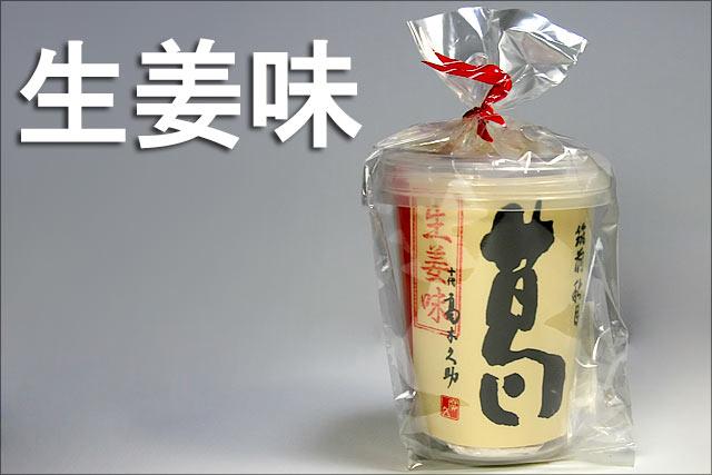 葛湯カップ 生姜味