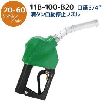 中速用ノズル11B-100-B20メイン