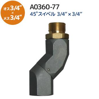 スイベルA0360-77メイン