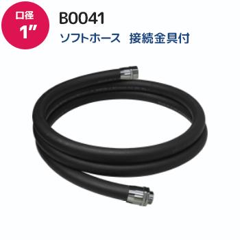 ソフトホースB0041 メイン