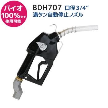 標準ノズルBDH707メイン