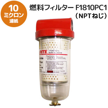 燃料フィルターF1810PC1メイン