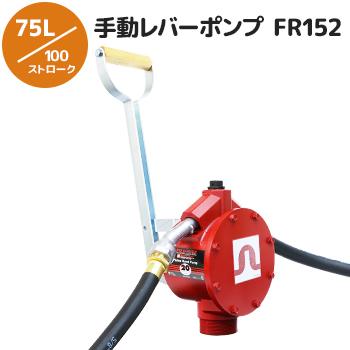 手動レバーポンプFR152メイン