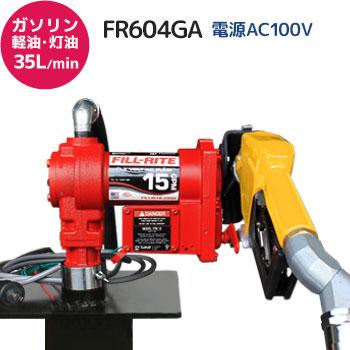 電動ポンプFR604GAメイン
