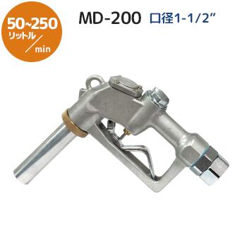 大型ノズルMD-200メイン