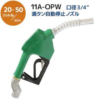 中速用ノズル11A-OPWメイン