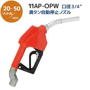 中速用ノズル11AP-OPWメイン