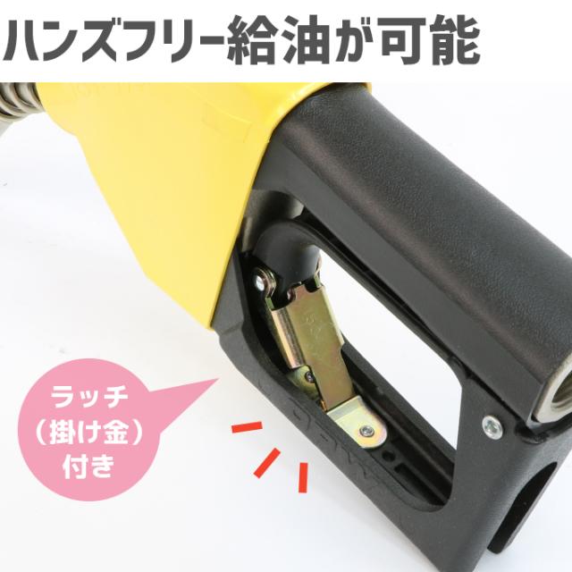 標準ノズル11BP-0992-E85ハンズフリー給油が可能