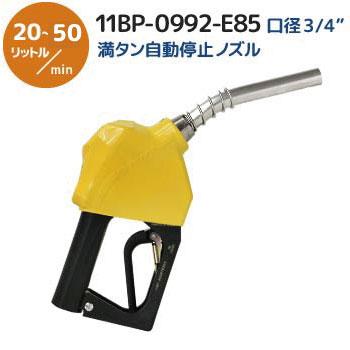 """[給油ノズル] 11BP-0992-E85 満タン自動停止ノズル(オートストップノズル)  20~40L/min  接続口径3/4""""(20A) E85(エタノール85%配合までの燃料)・ガソリン・軽油・灯油・A重油で使用可能"""