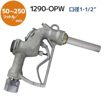 大型ノズル1291-OPWメイン