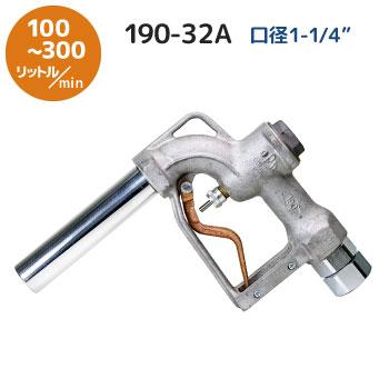190-32a大型手動ノズル
