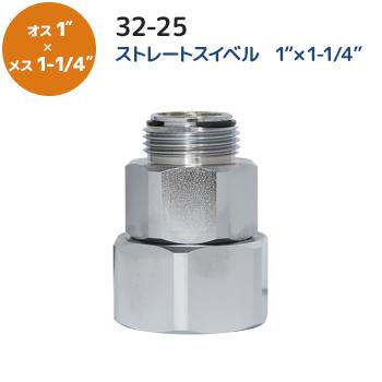 ストレートスイベル32-25メイン