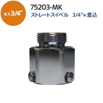 ストレートスイベル75203-MKメイン