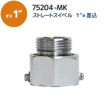 ストレートスイベル75204-MKメイン
