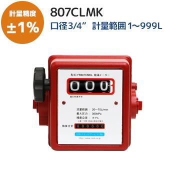 オイルメーター807CLMKメイン