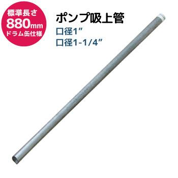 880mmポンプ吸上管